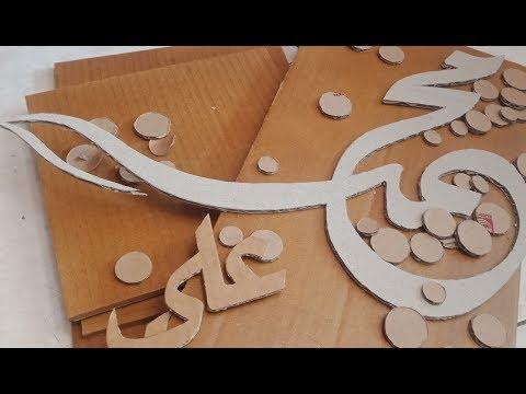 Membuat kaligrafi dari kardus ala seniman bali