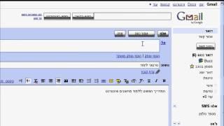 כיצד לשלוח מייל באמצעות תיבת דואר של ג'ימל - מדריך