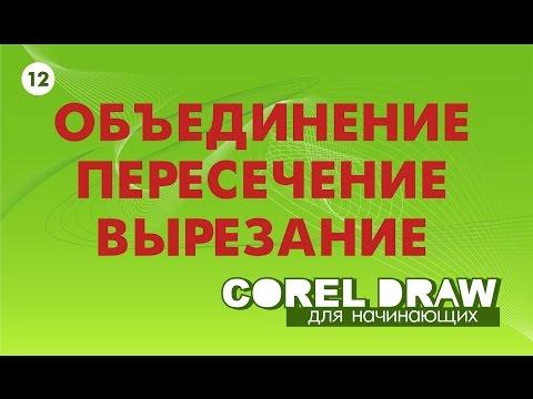 Объединение объектов в Corel Draw. Упрости свою работу, используя объединение объектов.