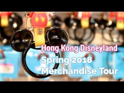 Hong Kong Disneyland Merchandise Tour (Spring 2018)