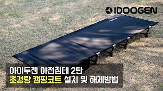 아이두젠 초경량 야전침대 경량 캠핑코트 설치및 해체 방…