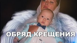 Фотограф и Видео на Крещение!(Фото и Видео на Крещение! Телефон: +7 (906) 043-99-66 Сайт: http://www.5dbabtism.ru/ Фотограф и видео на крещение сохранят в..., 2014-11-23T19:16:27.000Z)