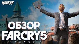 Обзор Far Cry 5 - шикарный открытый мир от Ubisoft