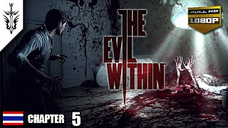 brf the evil within chapter 5