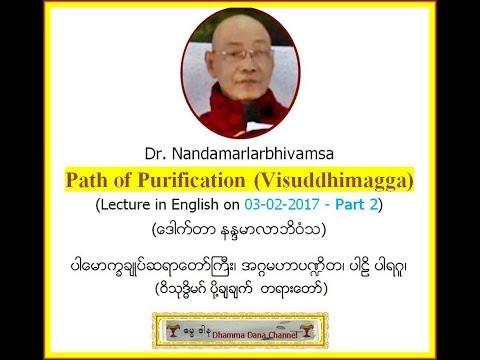 Path of Purification (Visuddhimagga) (03-02-2017 - Part 2) Dr. NandaMarlarBhivamsa