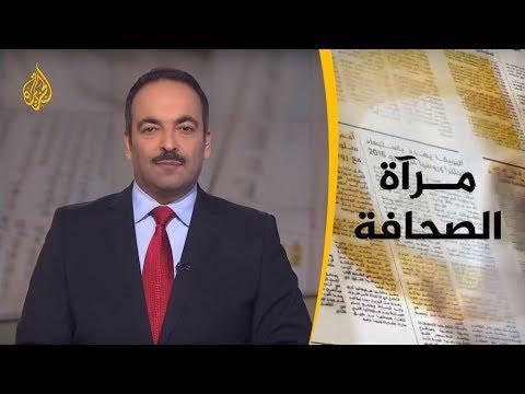 مرآة الصحافة الثانية 23/8/2019  - نشر قبل 3 ساعة