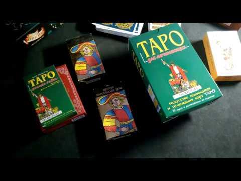 Как дешево купить карты Таро и Ленорман в России