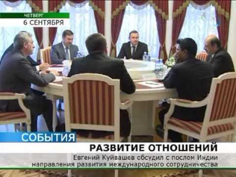 В Екатеринбурге откроется посольство Индии