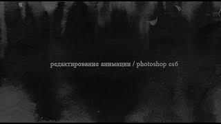 редактирование анимации / photoshop cs6