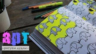 Дудлинг / Как рисовать дудлы / Слоники