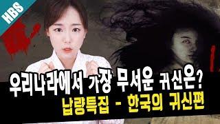 납량특집-한국의 귀신편)우리나라에서 가장 무서운 귀신은?★한나TV
