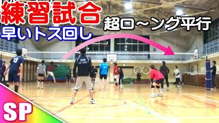 special 練習試合#13-4[後編] 試合の流れ、読みとコミット【男女混合バレーボール】 Men and Women Mixed Volleyball