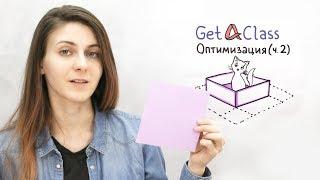 GetAClass - ЕГЭ по математике - Оптимизация (часть 2)