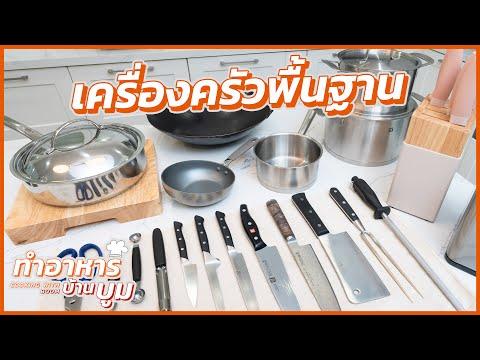 เครื่องครัวพื้นฐานที่ควรมีติดบ้าน #ทำอาหารบ้านบูม