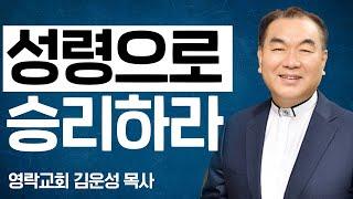 김운성목사 설교_영락교회   은혜의 강물에 떠다니세요(성령으로 승리하라)