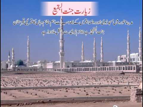 madina ziyarat guidance training tariqa aadab youtube rh youtube com Ziyarat of Imam Hussain Ziyarat Ashura
