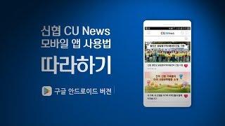 신협뉴스사용법 안드로이드폰