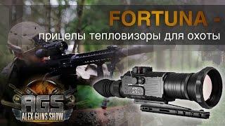 FORTUNA - прицелы тепловизоры для охоты(, 2014-06-16T16:23:19.000Z)