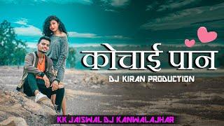 Kochai Paan || CG Dj Songs || Vishvahar Omesh || Anand Manikpuri || Cg Style Remix || Dj Kiran