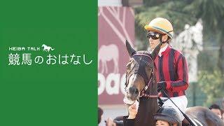 「競馬のおはなし」 2016年5月30日放送 出演者:見栄晴、西内荘(装蹄師)...