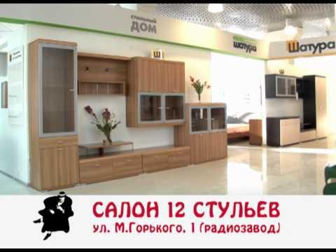 Мебельный центр 12 стульев Псков