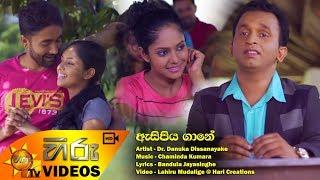 Asipiya Gane - Danushka Dissanayake | [www.hirutv.lk] Thumbnail