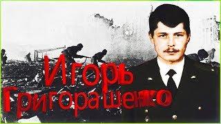 Время истории - Игорь Григорашенко (двадцать второй выпуск)