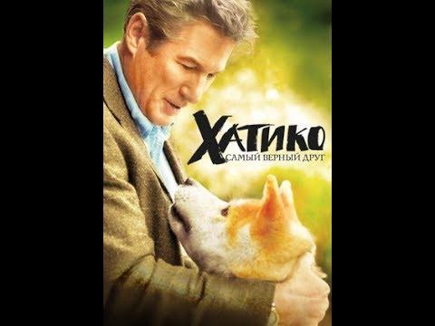 Хатико: Самый верный друг - драма