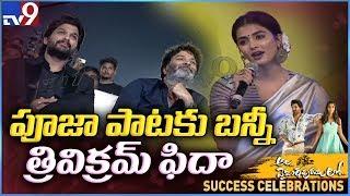 Pooja Hegde sings Samajavaragamana @ Ala Vaikunthapurramuloo Success Celebrations - TV9
