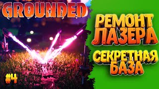 РЕМОНТ ЛАЗЕРА! - Grounded игра в стиле THE FOREST #4 сурвайвал 2020