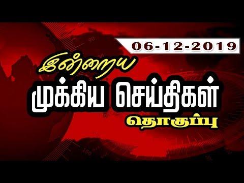 இன்றைய முக்கிய செய்திகளின் தொகுப்பு... | 06/12/2019 | News | Puthiyathalaimurai TV