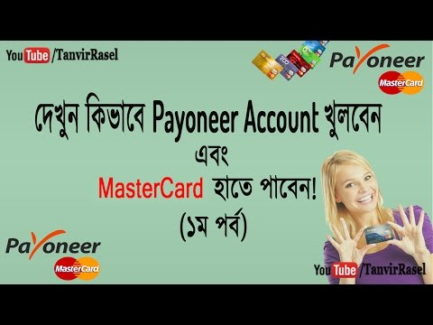 How to Create a Payoneer Account and Get Free MasterCard (Part-1) Bangla Tutorial