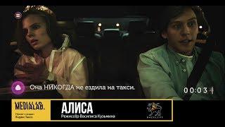 Алиса, режиссёр Василиса Кузьмина | Medialab