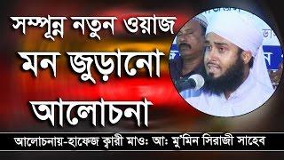 bangla waz mawlana Abdul momin sirazi