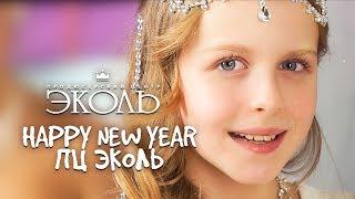 Happy New Year   ПЦ Эколь   www.ecoleart.ru