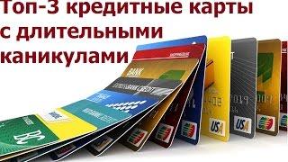 видео Какая минимальная ставка по кредитным картам сроком на 3 года