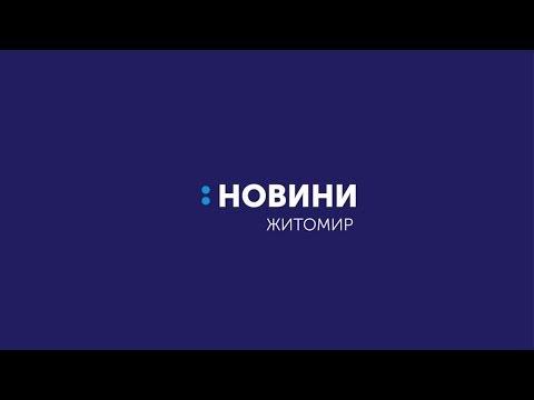 Телеканал UA: Житомир: 19.07.2019. Новини. 13:30