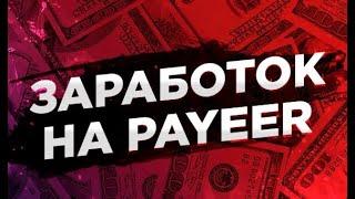 Как заработать в интернете на PAYEER кошелек деньги! Заработок на ПАЕР без ВЛОЖЕНИЙ!