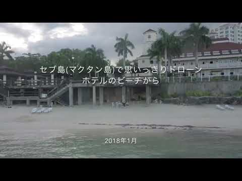 2018年1月 Mavic セブ島 マクタン島 ビーチで