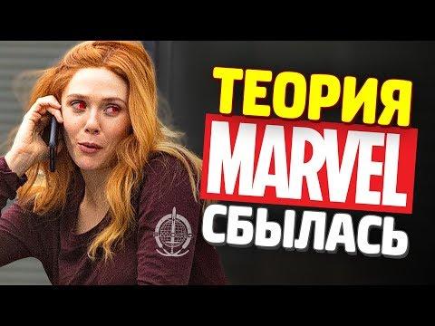 ТЕОРИЯ СБЫЛАСЬ! - НОВОСТИ МАРВЕЛ - Кьюбайт