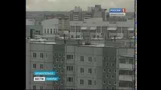 В Архангельской области установлен тариф на капитальный ремонт многоквартирных домов