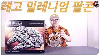 [데프콘TV] 100만원짜리 레고가 있긴 있구나! 밀레니엄팔콘 역대급 지름!