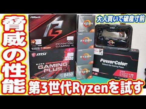 【驚異の性能】第3世代「Ryzen 3000」を試す!CPUの大人買いで破産寸前w【Zen2】