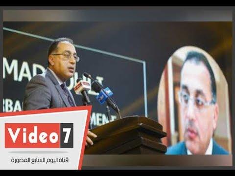 اليوم السابع :وزير الإسكان باحتفالية BT100: الرئيس السيسى أتاح للحكومة الفرصة لتطبيق رؤيتها