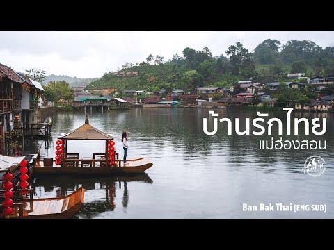 เที่ยวบ้านรักไทย สัมผัสชุมชนจีนวิวทะเลสาบกลางหุบเขา แม่ฮ่องสอน | Travel 101 | Ban Rak Thai SS1:Ep19