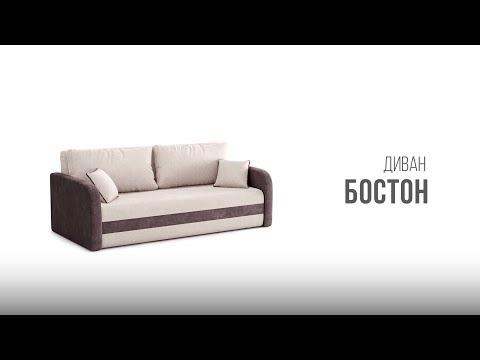 Обзор дивана Бостон   Фабрика Мебели Империал