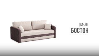 Обзор дивана Бостон | Фабрика Мебели Империал