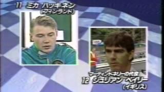 1991F1ラインナップ