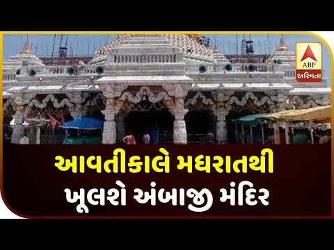 Live Darshan from Ambaji Temple from YouTube · Duration:  2 hours 21 minutes 24 seconds