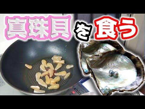 1年に一回しか食べれないアコヤ貝でドリア作った!